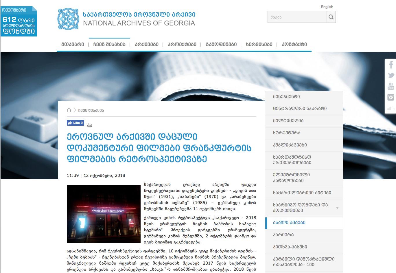 Image titlehttp://www.archives.gov.ge/ge/page/erovnul-arqivshi-daculi-dokumenturi-filmebi-frankfurtis-filmebis-retrospeqtivaze